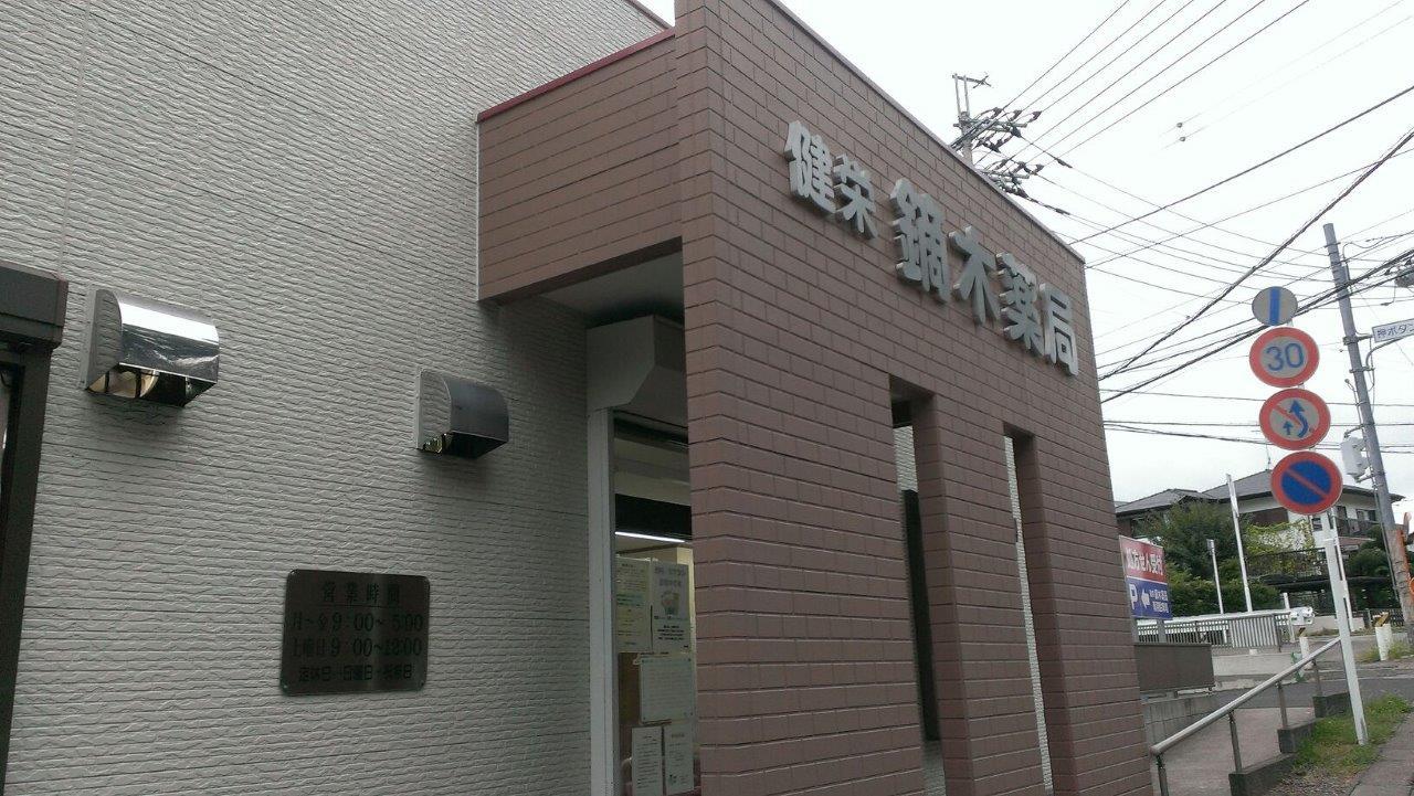 健栄鏑木薬局