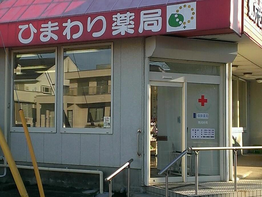 ひまわり薬局高花店