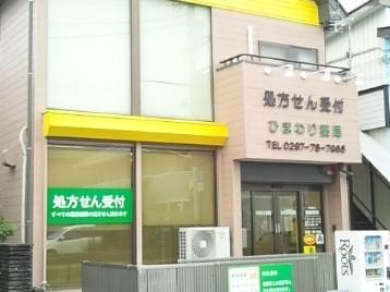 ひまわり薬局戸頭店