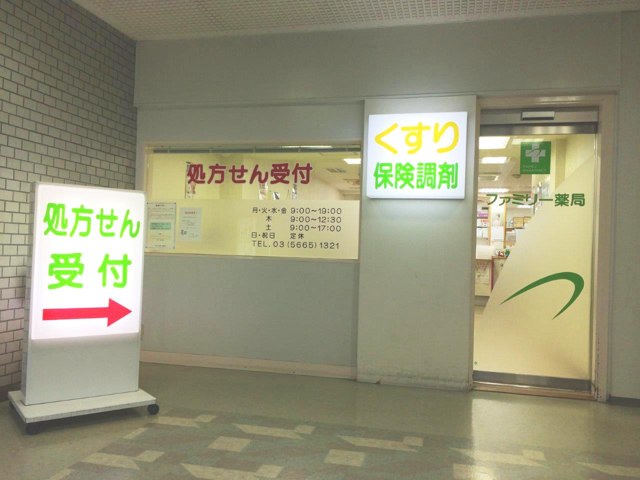 ファミリー薬局東陽町店