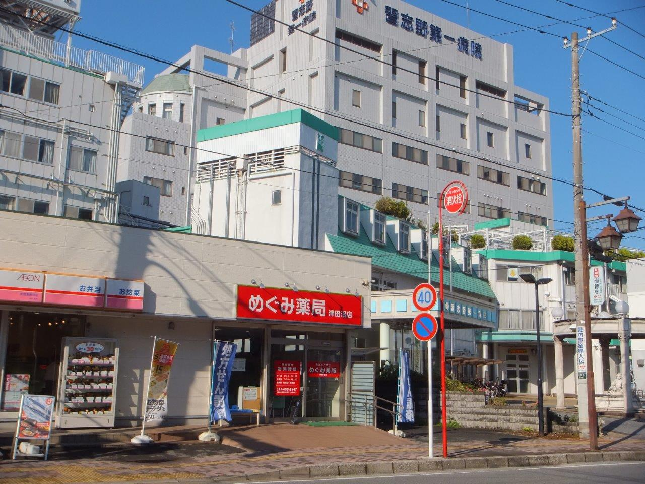 めぐみ薬局津田沼店