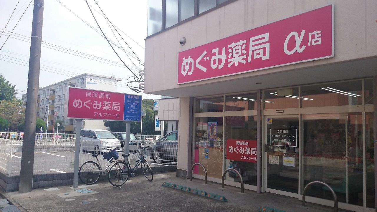 めぐみ薬局アルファー店