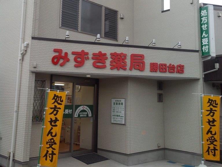 みずき薬局勝田台店