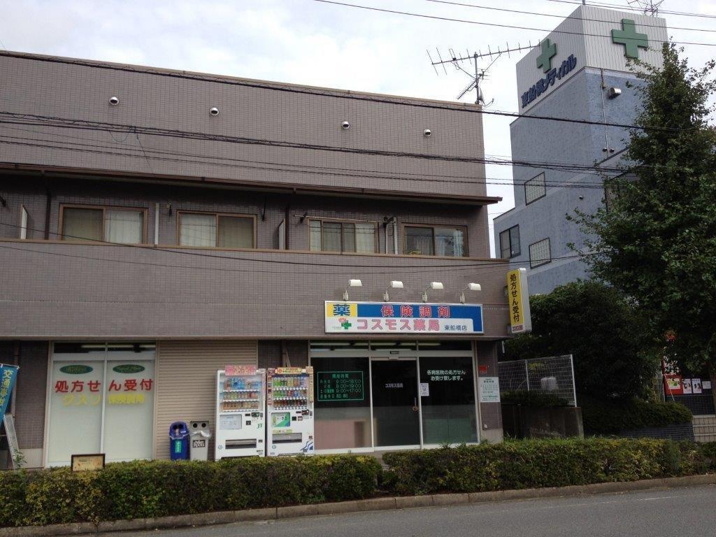 コスモス薬局東船橋店