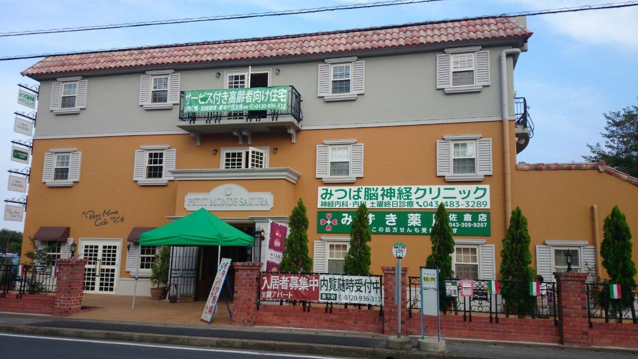 みずき薬局佐倉店