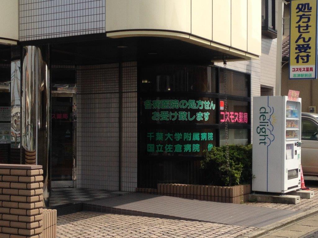 コスモス薬局志津駅前店
