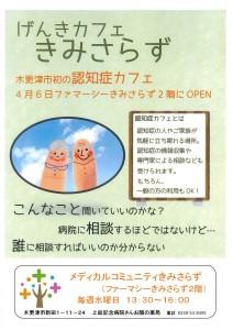 げんきカフェ広告2