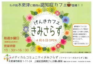 げんきカフェ広告1